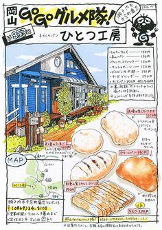 牛窓の山の上にある穴場パン屋さん。どれもふんわり優しい味でした。 ☆↑画像をクリックしていただくと大きめサイズで見ていただけます。★メニュー内容、金額...