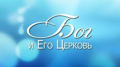 """Проповедь: """"Бог и Его Церковь"""" (Алексей Коломийцев)"""