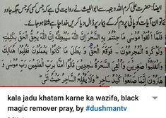 Black Magic For Love, Dua In Urdu, Beautiful Names Of Allah, Duaa Islam, Islamic Dua, Health And Beauty Tips, Blessing, Prayers, How To Remove
