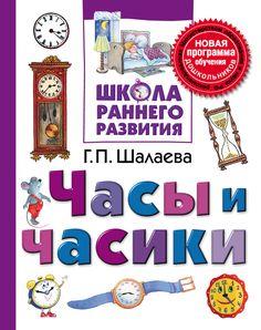 Г. П. Шалаева Часы и часики