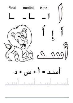 الف- alif