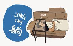 Lying = 躺 [Tǎng]