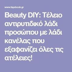 Beauty DIY: Τέλειο αντιρυτιδικό λάδι προσώπου με λάδι κανέλας που εξαφανίζει όλες τις ατέλειες! Beauty Secrets, Diy Beauty, Diys, Health, Face, How To Make, Makeup Stuff, Medicine, Yoga
