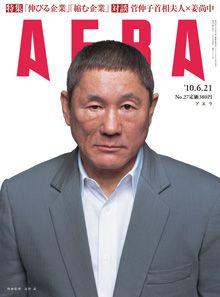 Takeshi Kitano  (AERA)