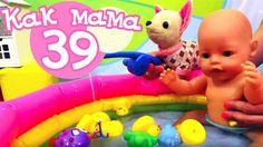 Как МАМА. Серия 39. Маша и Подружка купают куклу Беби Бон Эмили в бассей...