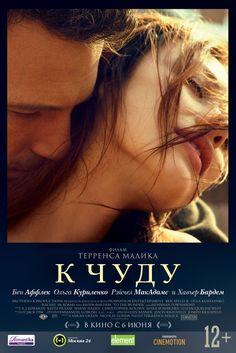 К чуду / To the Wonder (2012)