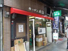 千代田区神田神保町「キッチン南海 神保町店」 - 食への執着心