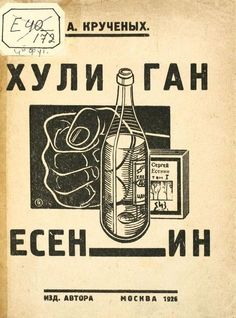 ГПИБ | Крученых А. А. Хулиган Есенин : Продукция № 141. - М. : Изд. авт., 1926. Tattoo Fonts Alphabet, Russian Constructivism, Talk To The Hand, Surreal Collage, Best Poems, Russian Literature, Fluxus, Old Love, Russian Art