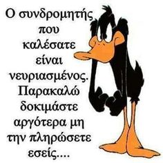 Funny Images, Funny Photos, Funny Greek Quotes, Funny Phrases, Stupid Funny Memes, Picture Video, Lol, Sayings, Disney Characters
