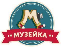 Музейка