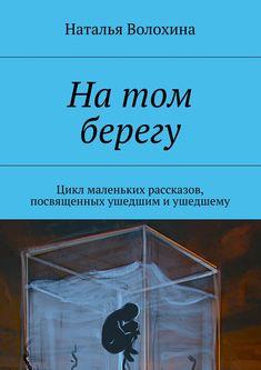 Натом берегу - Наталья Волохина - Цикл коротких рассказов, посвященных ушедшим друзьям илюбимым