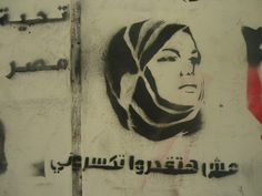 """You can't break me."" This piece, by an unknown artist, portrays Egyptian activist Samira Ibrahim. She was among the women arrested at a sit-in protest in Tahrir Square in 2011."