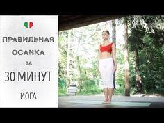 Упражнения йоги для правильной осанки - видео урок (30 минут) - Йога и Аюрведа на CisGoa