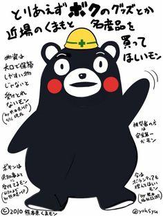 Biểu tượng đánh dấu #くまモン頑張れ絵 trên Twitter