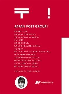 メッセージ‐日本郵政グループ