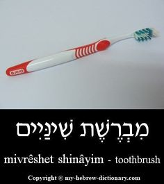 "How to say ""Toothbrush"" in Hebrew. Click here to hear it pronounced by an Israeli: http://www.my-hebrew-dictionary.com/toothbrush.php"