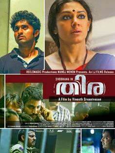 Thira - Malayalam Movie. It's by the boy legend Vineeth Sreenivasan. Casting the lady living legend Shobhana and babyboy Dhyan Sreenivasan♡ the movie has incredible details and is unbelievably powerful! Save the girls. So much tragedy in our society, this gives us hope!