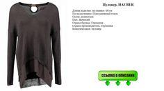 D:\Moi_Shabloni\Skinon.ru\Товар с видео\Wildberries пуловеры для женщин\3\img\превью.jpg  Пуловер HAUBER   Подробнее тут: http://ift.tt/2dCyMPh  Описание: Длина изделия: по спинке: 68 см По назначению: Повседневный стиль Сезон: демисезон Пол: Женский Страна бренда: Германия Страна производитель: Германия Комплектация: пуловер  Трикотажный пуловер с длинным втачным рукавом и спущенной линией плеча. По низу декоративная полоса из шелка. Вырез ворота V-образный. На спинке вырез капелька на…