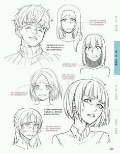 Ideas Drawing Reference Face Angles Facial Expressions For 2019 Drawing Hair Tutorial, Manga Drawing Tutorials, Manga Tutorial, Drawing Lessons, Drawing Poses, Drawing Techniques, Drawing Drawing, Drawing Ideas, Facial Expressions Drawing