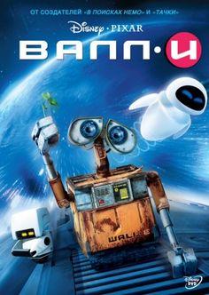 ВАЛЛ·И (WALL·E)
