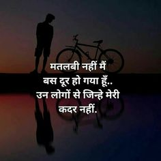 Hindi Alone Quotes, Status & Suvichar Motivational Picture Quotes, New Quotes, Inspiring Quotes, Funny Quotes, Motivational Status, Inspirational Quotes In Hindi, Badass Quotes, Heart Quotes, Quotes Positive
