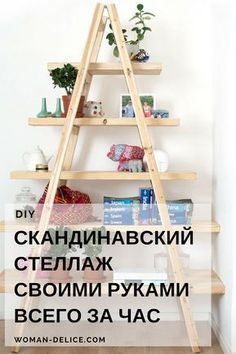 Trendy Home Diy Shelves 68 Ideas Home Office Decor, Diy Home Decor, Home Gym Flooring, Bedroom Organization Diy, Baby Room Diy, Floating Shelves Diy, Trendy Home, Home Furniture, Diy Projects