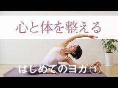 心と体を整えるヨガ☆ 自律神経の調子を整える #211 - YouTube Exercises, Yoga, Life, Exercise Routines, Excercise, Exercise Workouts, Ejercicio, Yoga Sayings, Work Outs