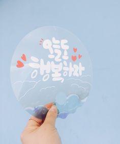 [경기기공] 캘리그라피 투명부채 만들기 : 네이버 블로그 Korean Quotes, Emoji Wallpaper, Calligraphy, Writing, Cool Stuff, Backgrounds, Lettering, Calligraphy Art, Being A Writer