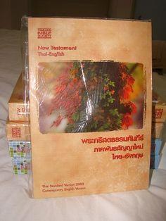 Thai - English New Testament / Thai Standard Version 2002 - Contemporary Engl...