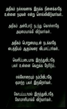 Inspirational Gorgeous Means In Tamil