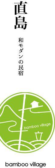 挨拶 香川 直島 民宿 ゲストハウス バンブーヴィレッジ Access/bamboo village Naoshima Kagawa