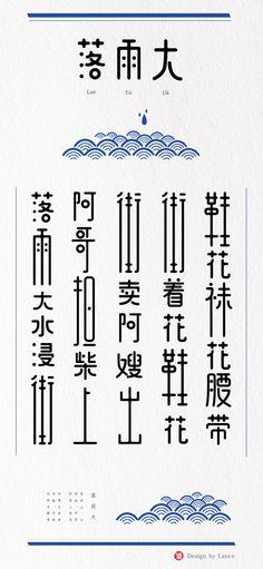 粤语儿歌字体设计 黄浪平
