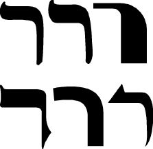 Different styles of the letter reish. Meaning of the Hebrew Letter Forms & Designs | Typophile