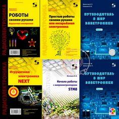 Радиоэлектроника - Серия из 8 книг + CD (2004-2017)