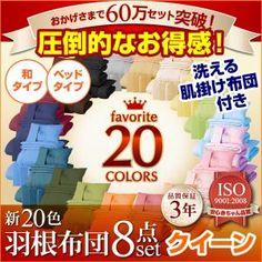 〈3年保証〉新20色羽根布団8点セット【シリーズ60万セット突破!】(ベッドタイプ&和タイプ:クイーン)