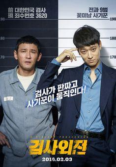 #검사외전  #movie #korea
