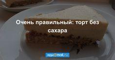 Торт из ряженки - пошаговый рецепт с фото: Этот десерт очень правильный: в нем нет ни грамма сахара! - Леди Mail.Ru