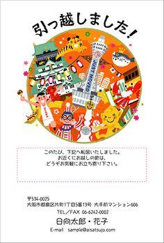 Postcard - Osaka,Japan  引越しご当地はがき(大阪編)