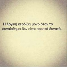 Poetry Quotes, Words Quotes, Book Quotes, Life Quotes, Sayings, Meaningful Quotes, Inspirational Quotes, Reality Of Life, Greek Words