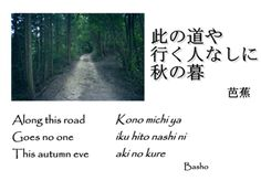 Along_this_road_basho Japanese Haiku, Japanese Poem, Japanese Quotes, Japanese Words, Very Short Poems, Famous Poets, Japanese Calligraphy, Writing Poetry, Word Porn