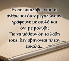 Best Quotes, Love Quotes, Feeling Loved Quotes, Motivational Quotes, Inspirational Quotes, Life Thoughts, Greek Quotes, Life Lessons, Wise Words