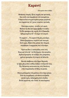 Σύντομο υπόμνημα στο ποίημα «Καραντί» του Νίκου Καββαδία Poetry, Personalized Items, Poetry Books, Poem, Poems