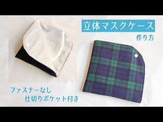 Easy Sewing Projects, Sewing Crafts, Sewing Scarves, Fabric Bags, Couture, Mask Making, Needlework, Pouch, How To Make