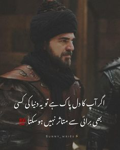 Love Poetry Images, Love Romantic Poetry, Poetry Quotes In Urdu, Best Urdu Poetry Images, Urdu Quotes, Poetry Pic, Muslim Love Quotes, Islamic Love Quotes, Islamic Inspirational Quotes