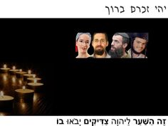הרב נחמיה לביא אהרן בנט נעמה ואיתם הנקין יהיה זכרם ברוך