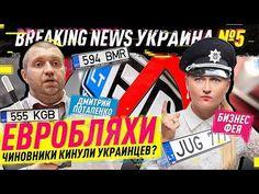 Max Sitailo: Чиновники запретят Евробляхи в Украине. Дмитрий По...