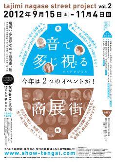 Japanese Poster: Tajimi Nagase Street Project. Soda Design. 2012