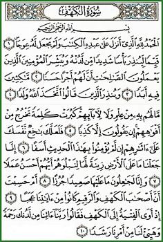 surah+kahf.jpg (440×653)