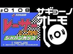 レーサーミニ四駆ジャパンカップ【FC】作業用bgm♪サギョーノオトモ