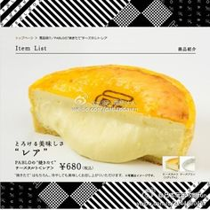A cheese cak with melt cheese inside!! I should try it out in Japan!!! >